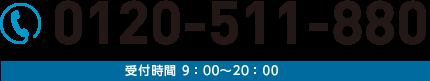 0120-511-880 受付時間 9:00~20:00