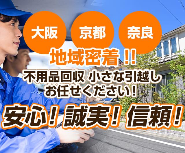 大阪・京都・奈良地域密着。不用品回収・小さな引越しおまかせください。安心・誠実・信頼